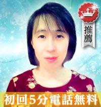 電話占いカミール神 ことり(ジン コトリ)